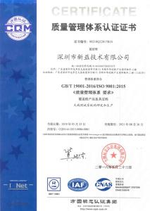 ISO9001-2018CN